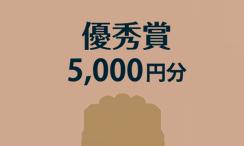 優秀賞 5,000円分