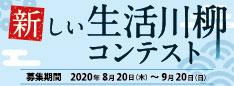 新しい生活川柳コンテスト