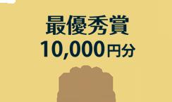 最優秀賞 10,000円分