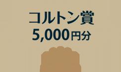 コルトン賞 5,000円分