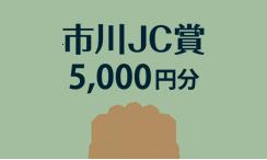 市川JC賞 5,000円分