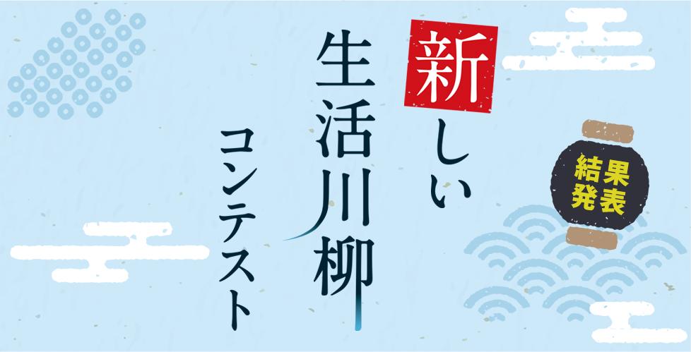 新しい生活川柳コンテスト 結果発表